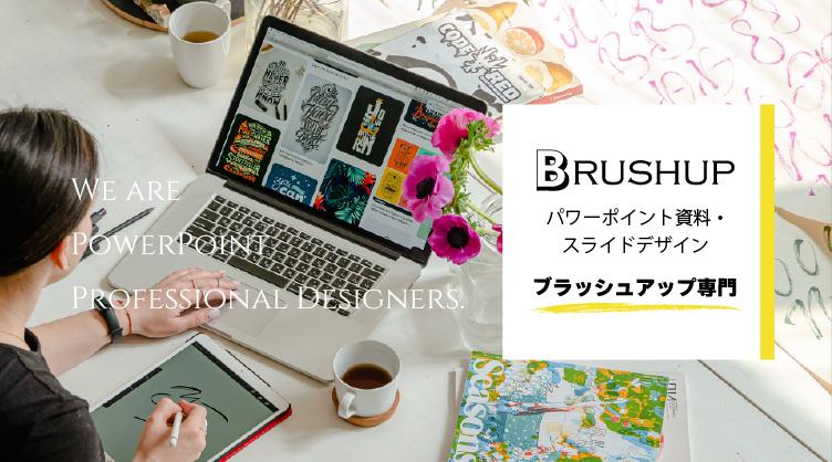 ブラッシュアップ専門業者|パワポ|BRUSHUPスマホ用